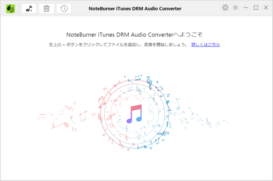 NoteBurner iTunes DRM Audio Converter Windows 版のメイン画面