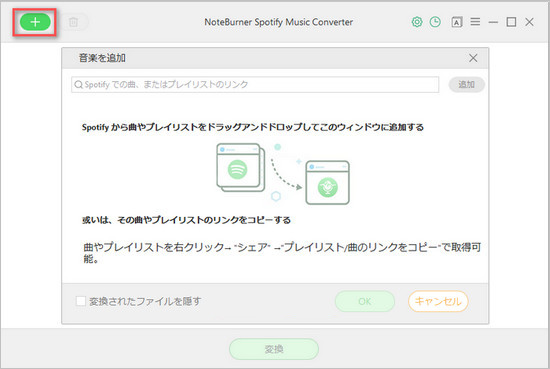 Spotify から 音楽を追加