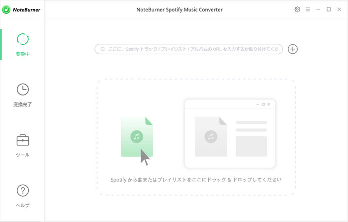 NoteBurner Spotify Music Converter Windows 版のメイン画面